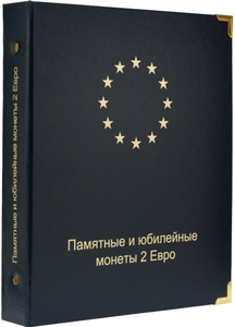 Альбом для памятных и юбилейных монет 2 Евро