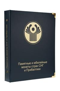 Альбом для юбилейных и памятных монет СНГ и Прибалтики