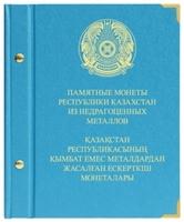 Альбом для памятных монет Республики Казахстан