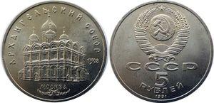 5 рублей СССР Архангельский собор 1991г.