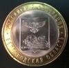 10 рублей БМЛ Белгородская область 2016 год