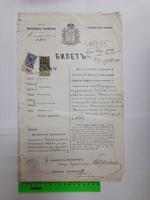"""Билет """"Дань на свободное пребывание в Российской Империи, сроком на один год. Турецкому подданному"""" 1908 г."""
