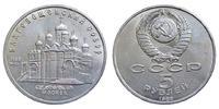 5 рублей СССР Благовещенский собор 1989 год