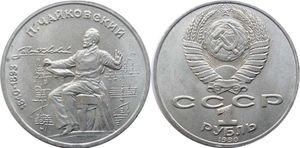 1 рубль Петр Чайковский