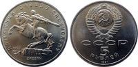 5 рублей СССР Памятник Давиду Сасунскому 1991 год