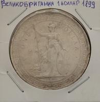 """Монета Великобритания 1$ 1899 г. """"Торговый доллар"""" серебро (AG)"""