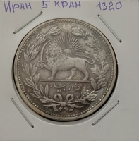 Монета Иран 5 кран (1320) 1902 год Музаффар ала-адин Шах серебро (AG)