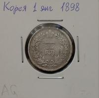 Монета Корея 1 янг 1898 г. серебро (AG)
