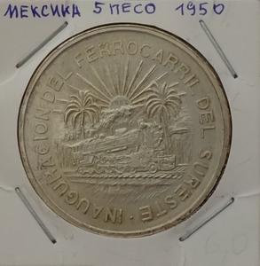Монета Мексика 5 песо 1950 Открытие южной железной дороги (AG)