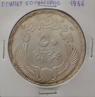 Монета Египет 50 пиастров 1956 г. серебро (AG)