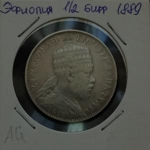 Монета Эфиопия 1/2 бирра 1889 г серебро (AG)