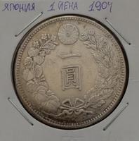 Монета Япония 1 йена 1904 г. серебро (AG)