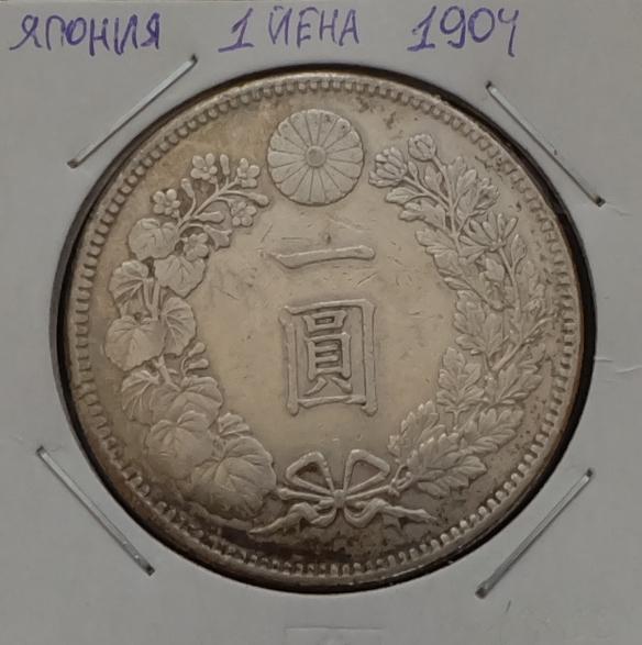 Нумизматика|Каталог монет Япония|Все монеты Япония|Каталог цен на ... | 587x584