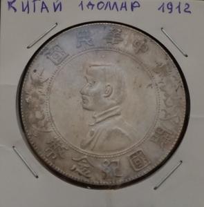 Монета Китай 1 доллар 1912 Сунь Ятсен серебро (AG)