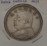 Монета Китай 1 доллар 1914 генерал Юань Шикай серебро (AG)