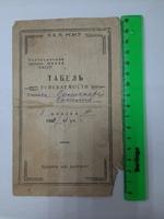Табель успеваемости 1940 г Калтасинская  средняя школа Башкирия