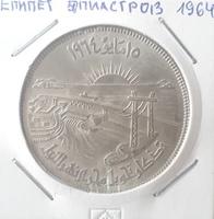 Монета Египет 50 пиастров 1964 г. Асуанский гидроузел серебро (AG)