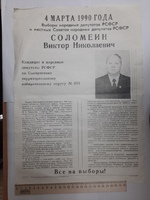 """Афиша """"Выборы народных депутатов РСФСР"""" 4 марта 1990 г. 2шт. Соломеин и Бондаренко."""