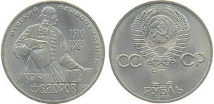 1 рубль СССР Иван Федоров 1983 год