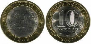 10 рублей БМЛ Гдов 2007 год