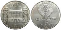 5 рублей СССР Здание Государственного банка 1991 год