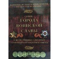 Набор монет Города воинской славы 55 монета