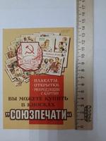 """Реклама """"Союзпечати"""" 1958 г."""