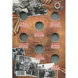 Набор из 14 монет в альбоме Города-столицы, освобожденные в ВОВ