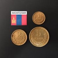 Набор монет Монголия 35 ОН (менге)
