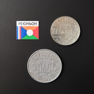 Набор монет Реюньон 1955г. 1964г.