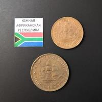 Набор монет ЮАР 1954г., 1957г.