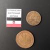 Набор монет Германская Восточная Африка 1890г., 1904г.