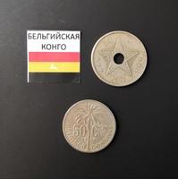 Набор монет Бельгийская Конго 1911г., 1926 г.
