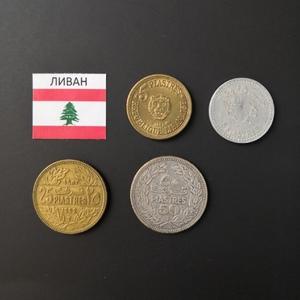 Набор монет Ливан 1952г., 1961г.