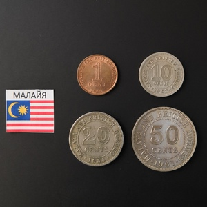 Набор монет Малайя 1953-1954 г., 1961-1962 г.