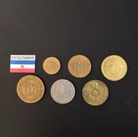 Набор монет Югославия 1955г., 1963г.,1965г.