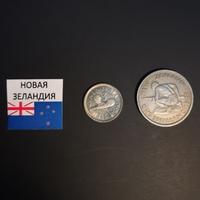 Набор монет Новая Зеландия 1943г., 1947г.