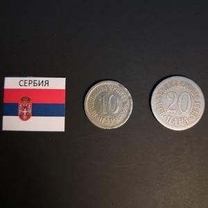 Набор монет Сербия 1883-1884гг.
