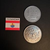 Набор монет Полинезия 1965г., 1967г.