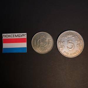 Набор монет Люксембург 1949г., 1957г.