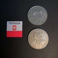 Набор монет Польша 1976-1977гг.