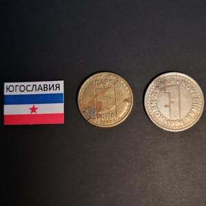 Набор монет Югославия 1994г.