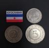 Набор монет Югославия 1968г., 1971г.