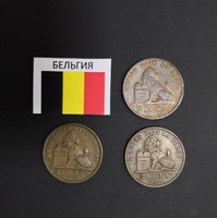 Набор монет Бельгия 1890г., 1905г., 1912г.