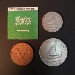 Набор монет Саудовская Аравия 1964г.