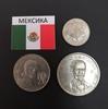 Набор монет Мексика 1964г., 1977г.,1978г.