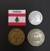 Набор монет Ливан 1958г., 1960г.. 1961г.