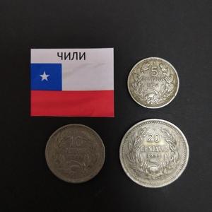 Набор монет Чили 1922г., 1938г., 1939г.