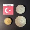 Набор монет Турция 1994-1995г.