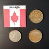 Набор монет Канада 1956г., 1957г., 1967г.